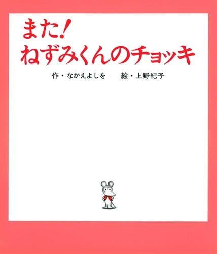 絵本「また!ねずみくんのチョッキ」の表紙