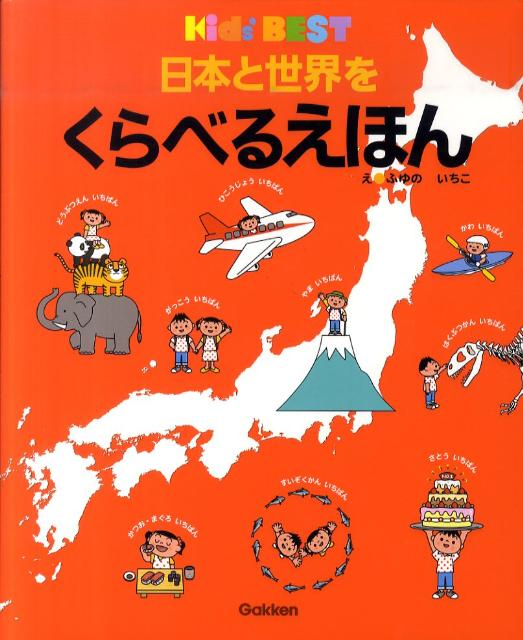 絵本「日本と世界を くらべるえほん Kids' BEST」の表紙