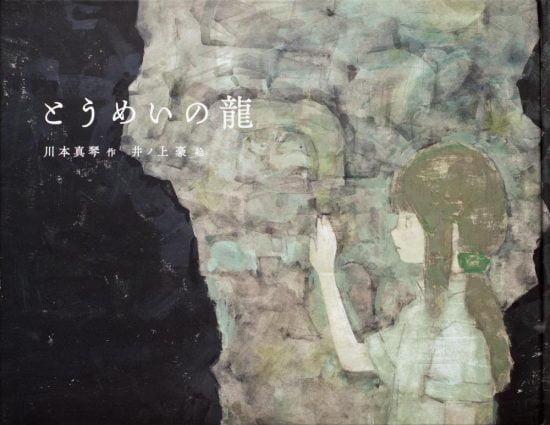 絵本「とうめいの龍」の表紙