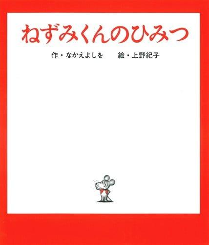 絵本「ねずみくんのひみつ」の表紙