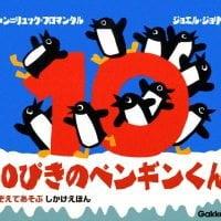絵本「10ぴきのペンギンくん」の表紙