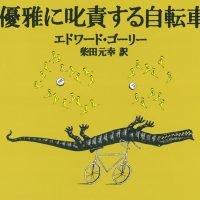 絵本「優雅に叱責する自転車」の表紙