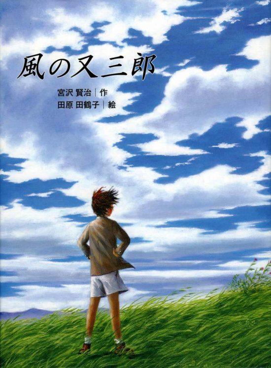 絵本「風の又三郎」の表紙