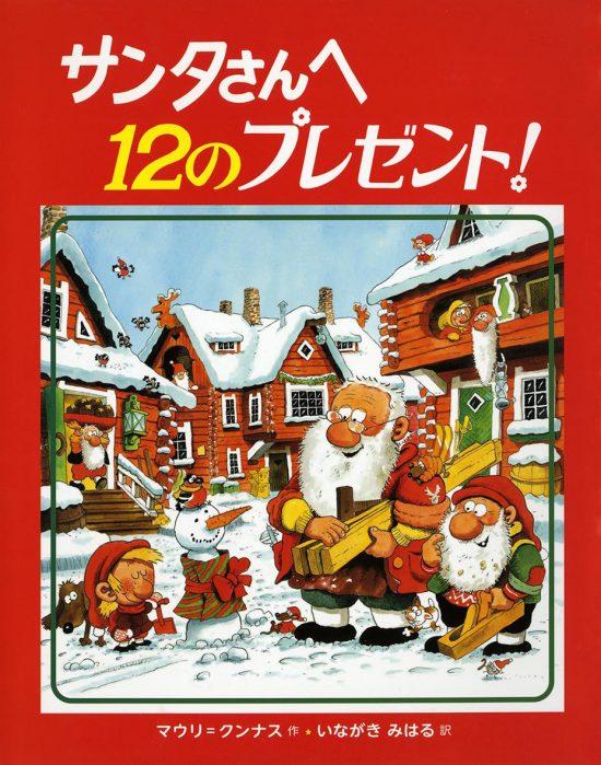 絵本「サンタさんへ12のプレゼント!」の表紙