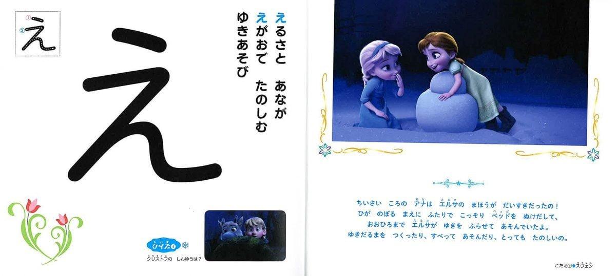 絵本「アナと雪の女王あいうえお」の一コマ4
