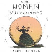 絵本「問題だらけの女性たち」の表紙
