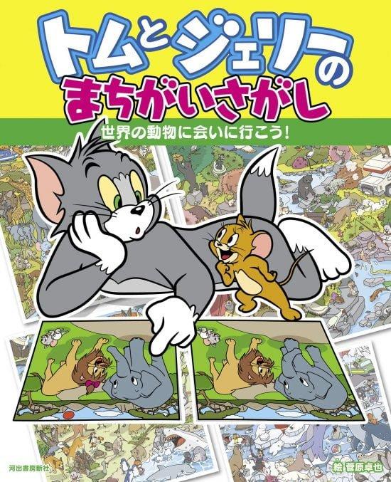 絵本「トムとジェリーのまちがいさがし 世界の動物に会いに行こう!」の表紙