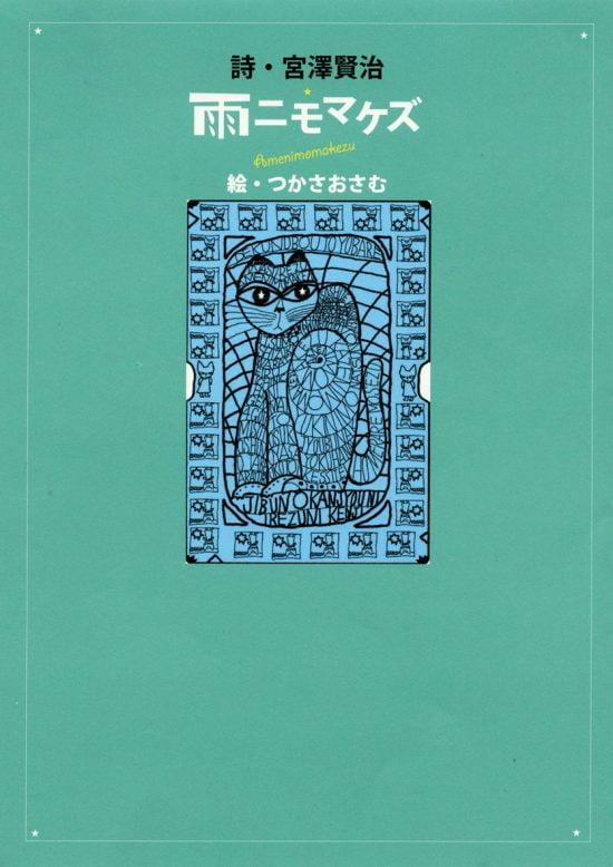 絵本「雨ニモマケズ」の表紙