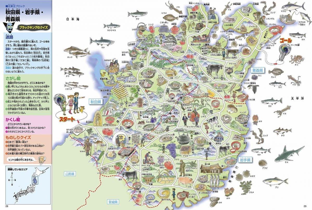 絵本「日本地図の迷宮」の一コマ4