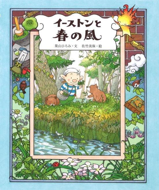絵本「イーストンと春の風」の表紙