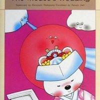 絵本「ねずみのよめいり」の表紙