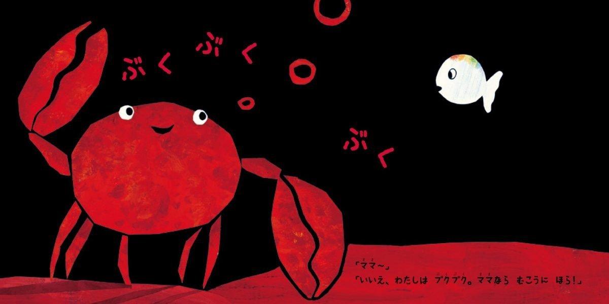 絵本「ちっちゃな おさかなちゃん」の一コマ2