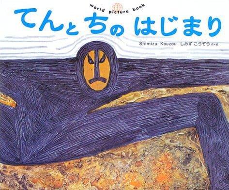 絵本「てんと ちの はじまり」の表紙