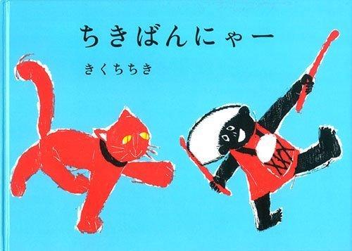 絵本「ちきばんにゃー」の表紙