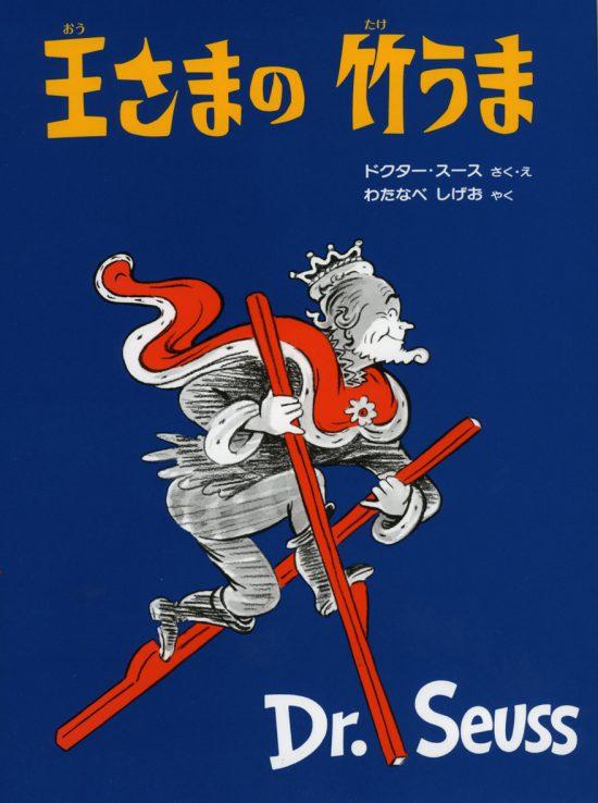 絵本「王さまの竹うま」の表紙