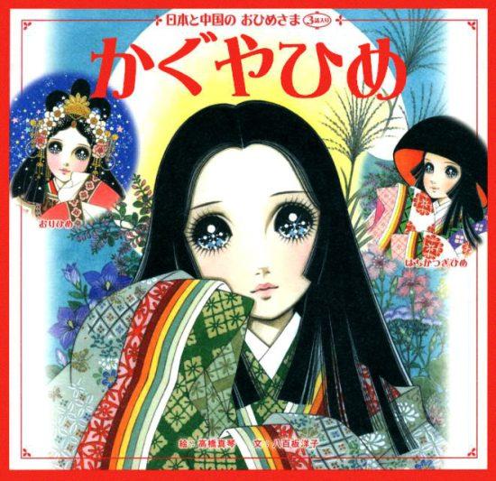 絵本「日本と中国のおひめさま かぐやひめ」の表紙