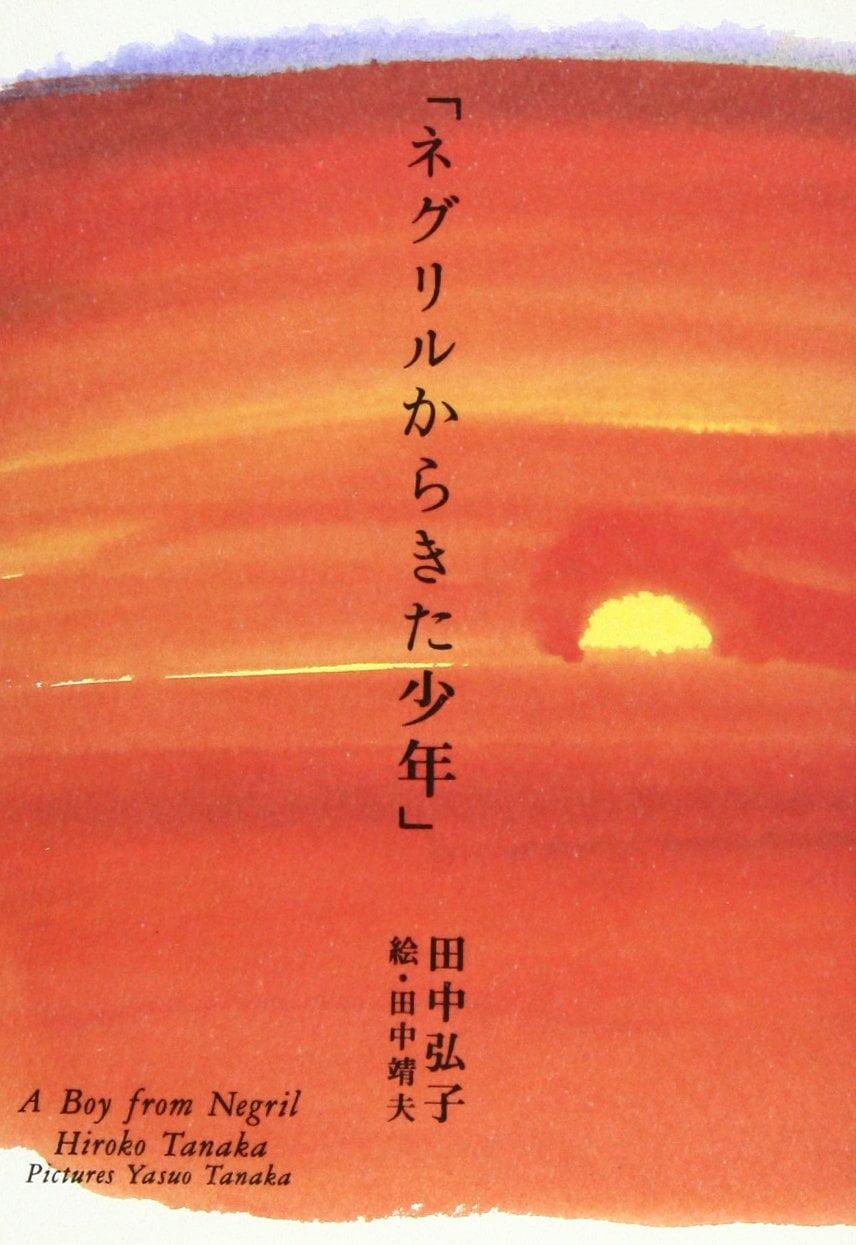 絵本「ネグリルからきた少年」の表紙
