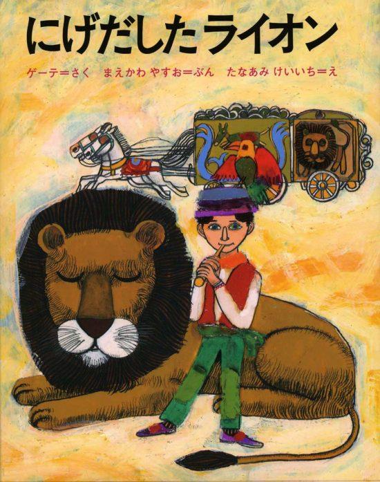 絵本「にげだしたライオン」の表紙