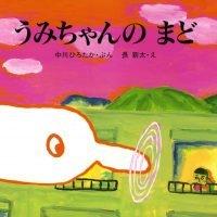 絵本「うみちゃんのまど」の表紙