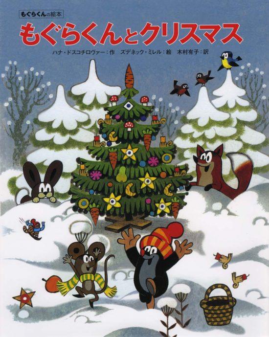 絵本「もぐらくんとクリスマス」の表紙