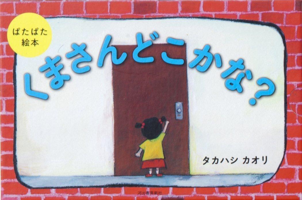 絵本「ぱたぱた絵本 くまさんどこかな?」の表紙
