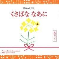 絵本「日本のえほん くさばな なあに 英語つき」の表紙