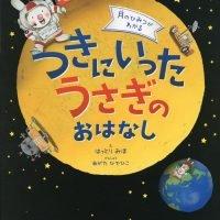 絵本「月のひみつがわかる つきにいったうさぎのおはなし」の表紙