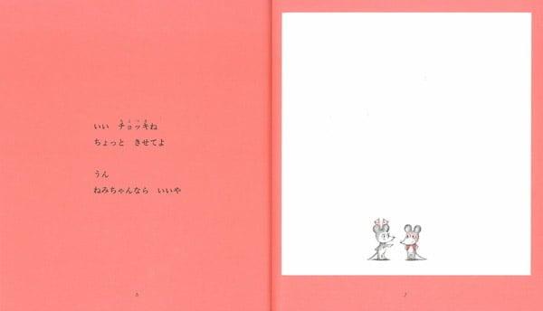 絵本「また!ねずみくんのチョッキ」の一コマ
