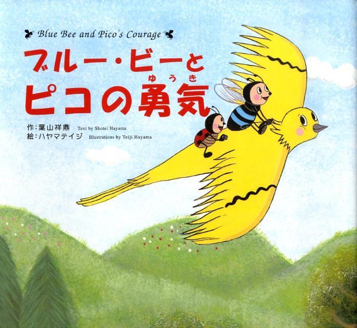 絵本「ブルー・ビーとピコの勇気」の表紙