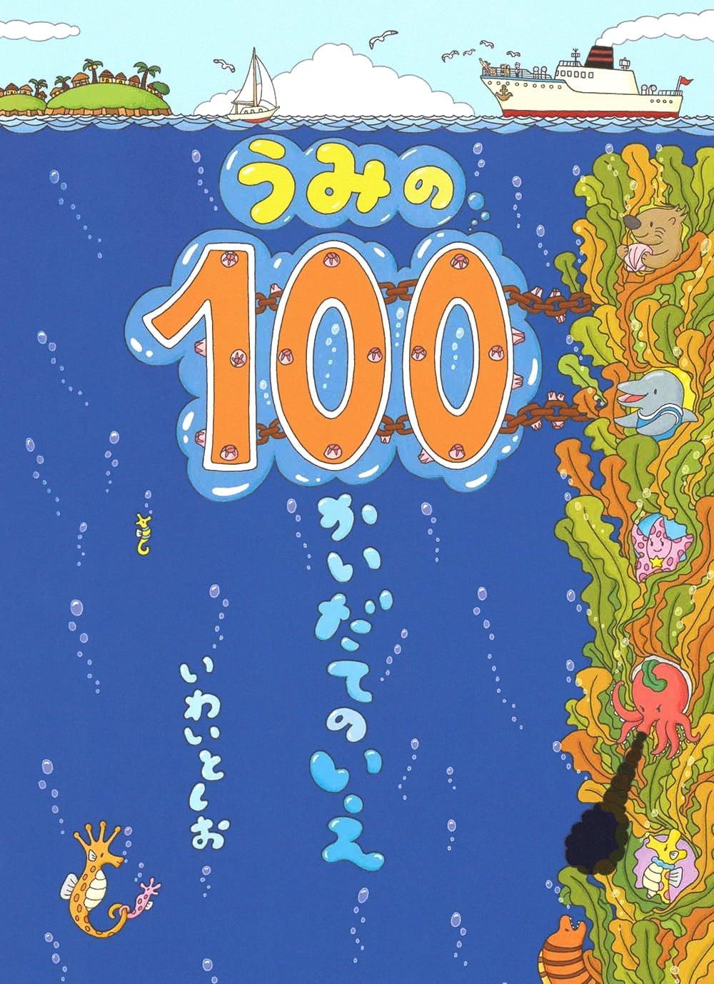 絵本「うみの100かいだてのいえ」の表紙
