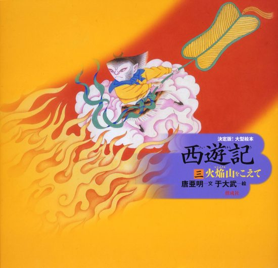 絵本「西遊記(三)」の表紙