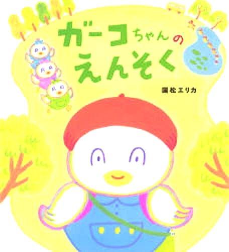 絵本「ガーコちゃんのえんそく」の表紙
