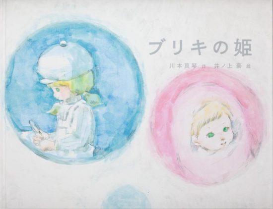 絵本「ブリキの姫」の表紙
