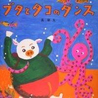 絵本「ブタとタコのダンス」の表紙