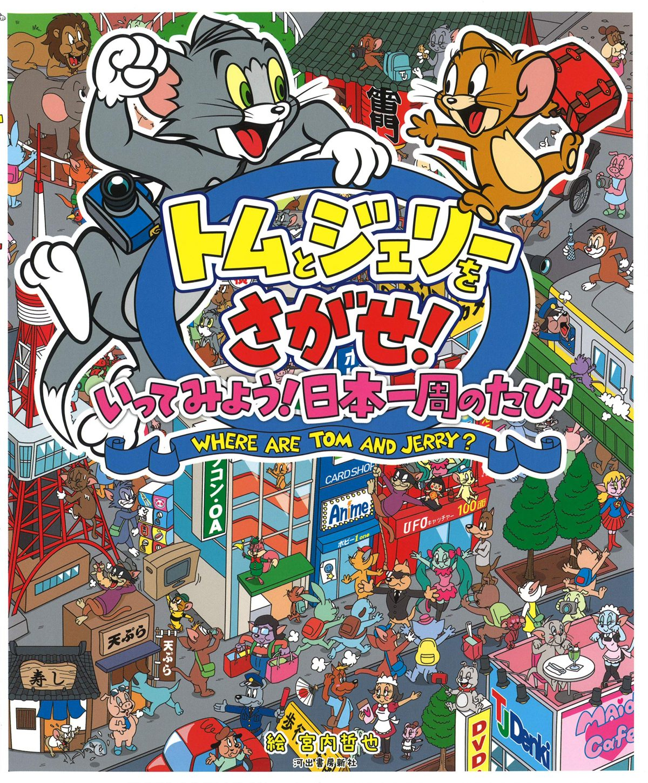 絵本「トムとジェリーをさがせ!いってみよう!日本一周のたび」の表紙