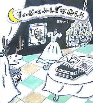 絵本「ティーピーとふしぎなおしろ」の表紙