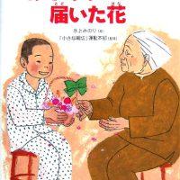 絵本「おばあちゃんに届いた花」の表紙