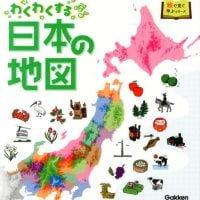 絵本「わくわくする日本の地図」の表紙