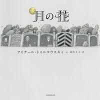 絵本「月の花」の表紙