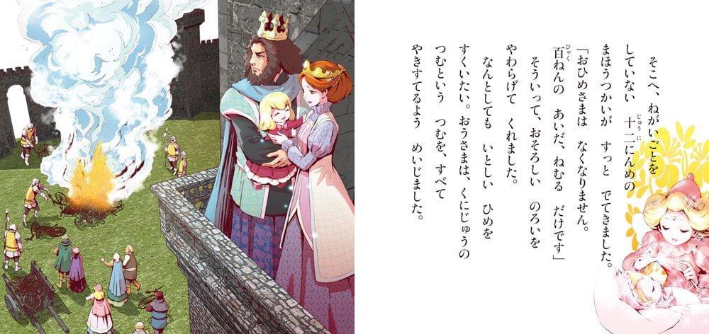 絵本「ねむりひめ」の一コマ5