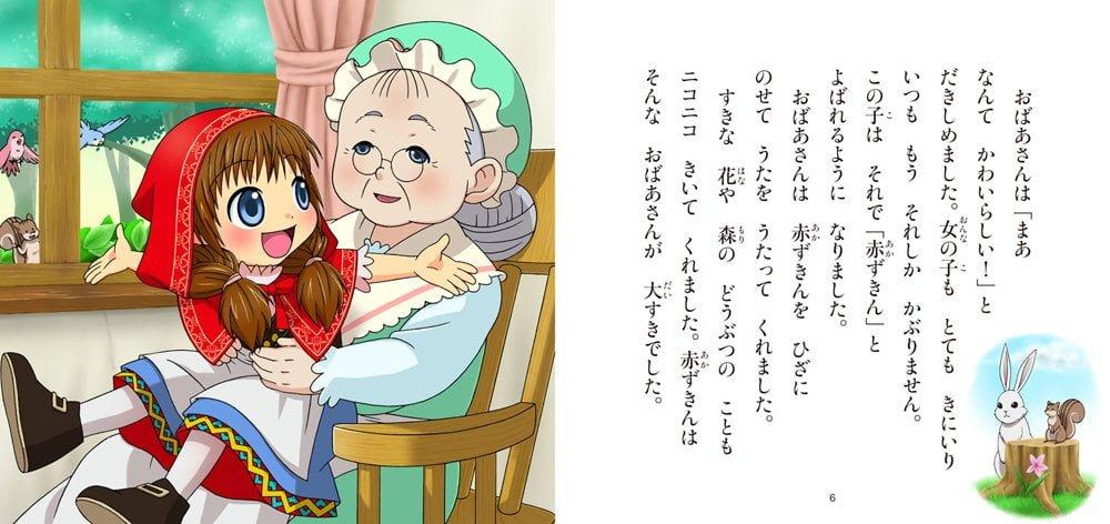絵本「赤ずきん」の一コマ2