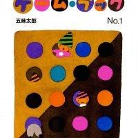 シリーズ「ゲーム・ブック」の絵本一覧