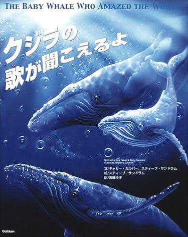 絵本「クジラの歌が聞こえるよ」の表紙