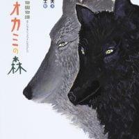 絵本「旭山動物園物語 オオカミの森」の表紙