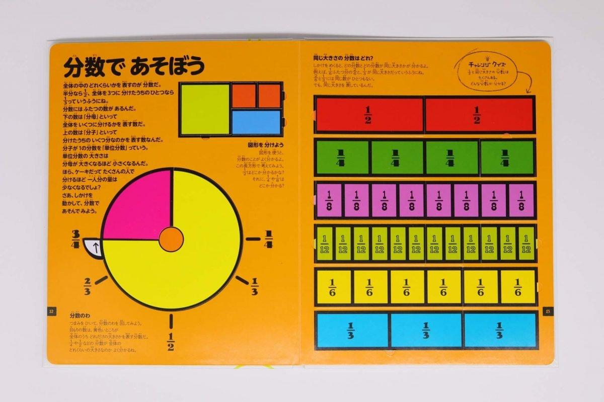 絵本「さわって学べる算数図鑑」の一コマ9