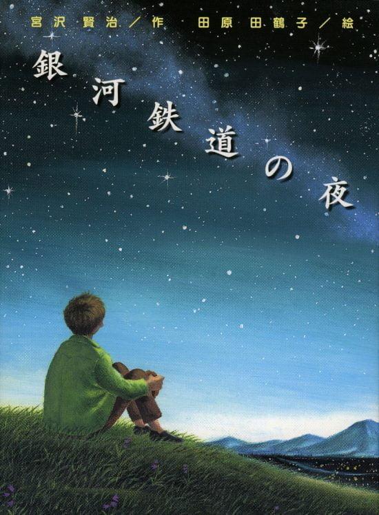 絵本「銀河鉄道の夜」の表紙