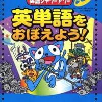 絵本「英単語をおぼえよう!」の表紙