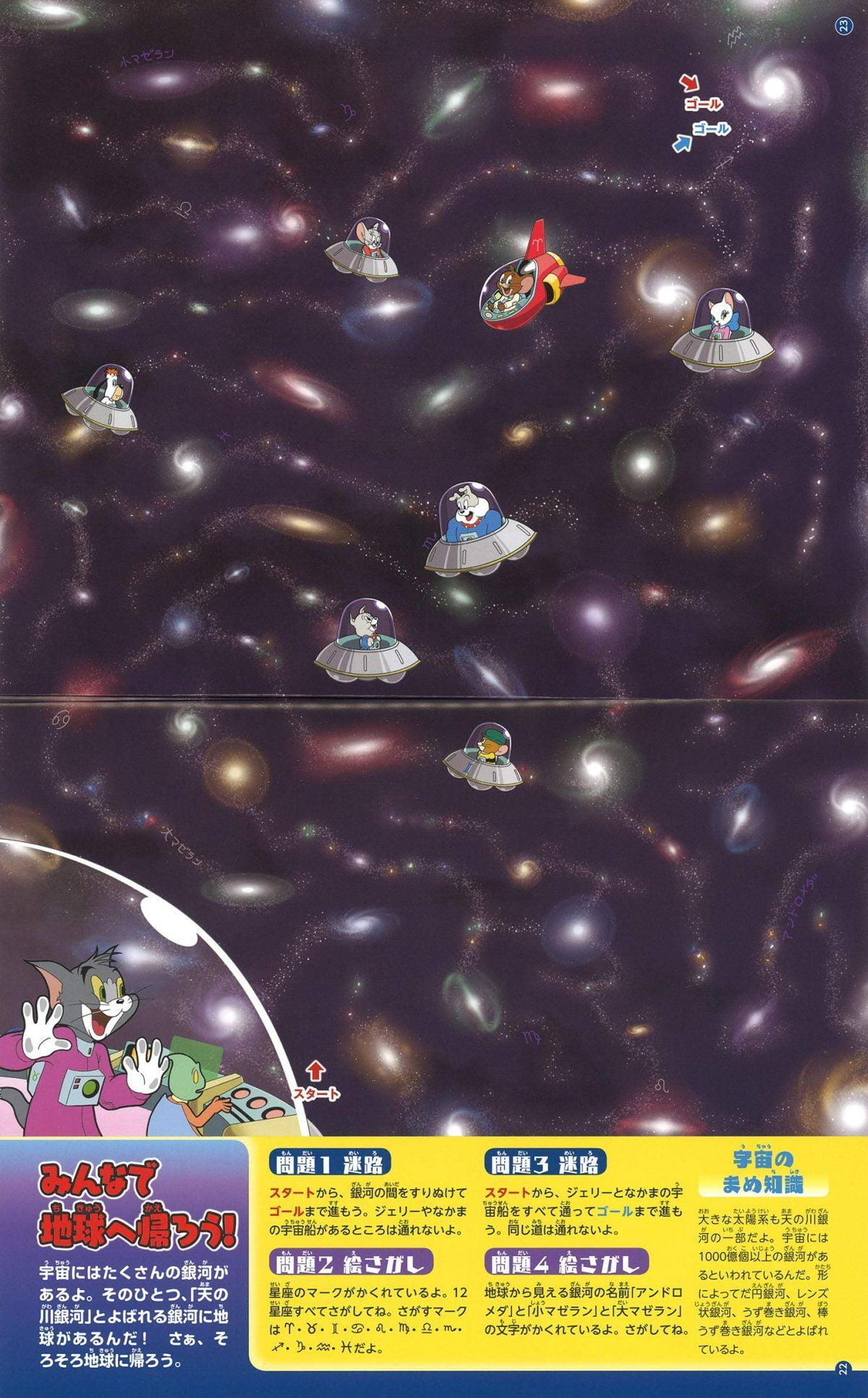 絵本「トムとジェリーの宇宙の迷路」の一コマ2