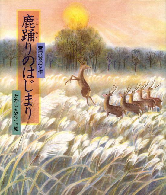 絵本「鹿踊りのはじまり」の表紙