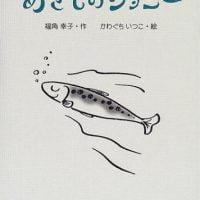 絵本「めざしのジョニー」の表紙